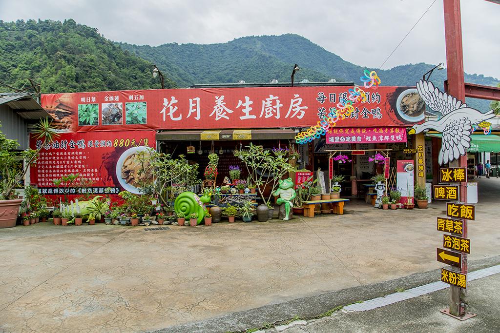 鯉魚潭花月養生廚房