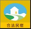 桃園市民宿0016號