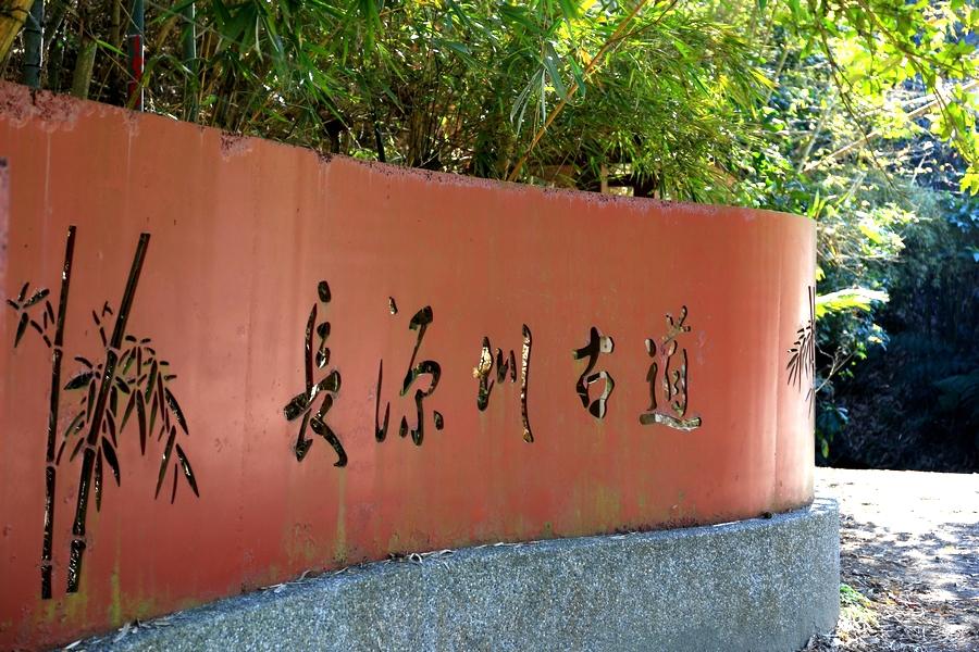 長源圳生態步道