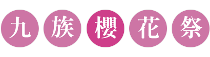 2017九族櫻花季祭(季)
