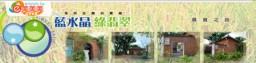 宜蘭縣休閒農業區資訊網