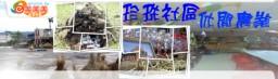 珍珠社區休閒農業區資訊網