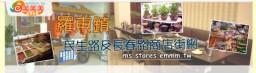 羅東鎮民生路及長春路商店街網