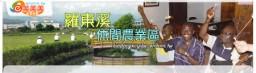羅東溪休閒農業區
