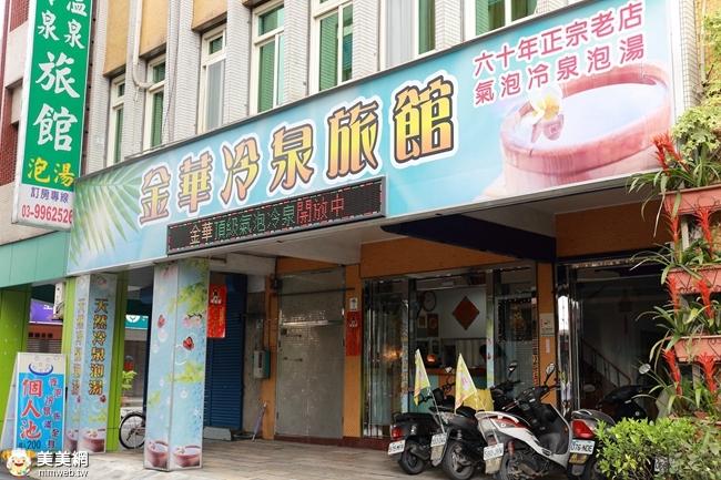 金華冷泉溫泉旅館官網