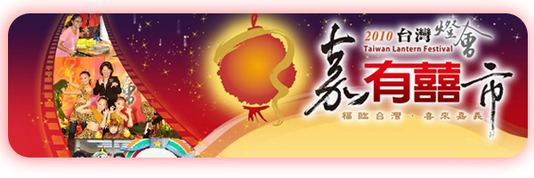 2010臺灣燈會-嘉有囍事
