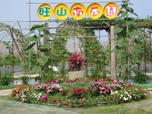 旺山觀光果園