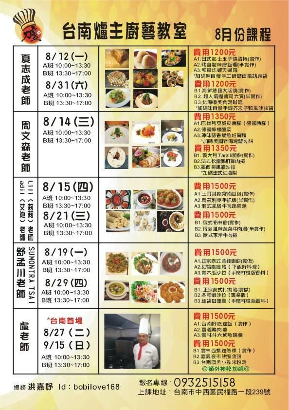 台南爐主廚藝教室課程時間表
