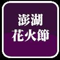 2013澎湖花火節APP