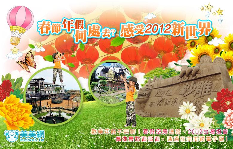春節年假何處去? 感受2012新世界