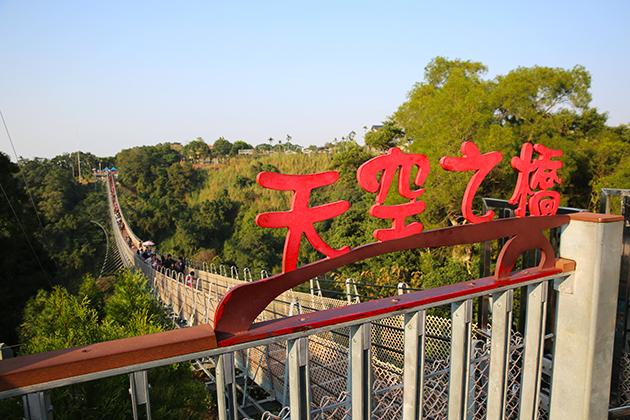 猴探井風景區 天空之橋