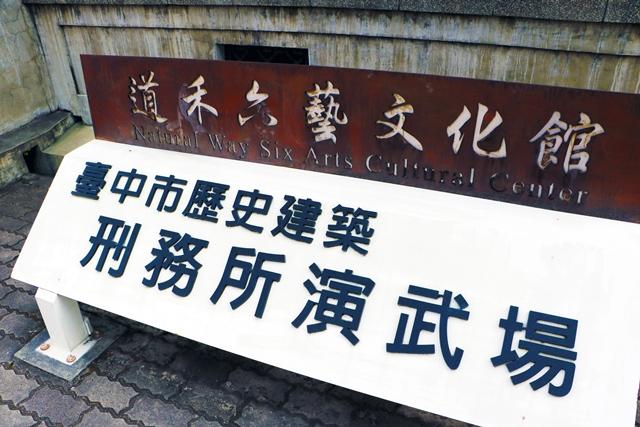 台中刑務所演武場