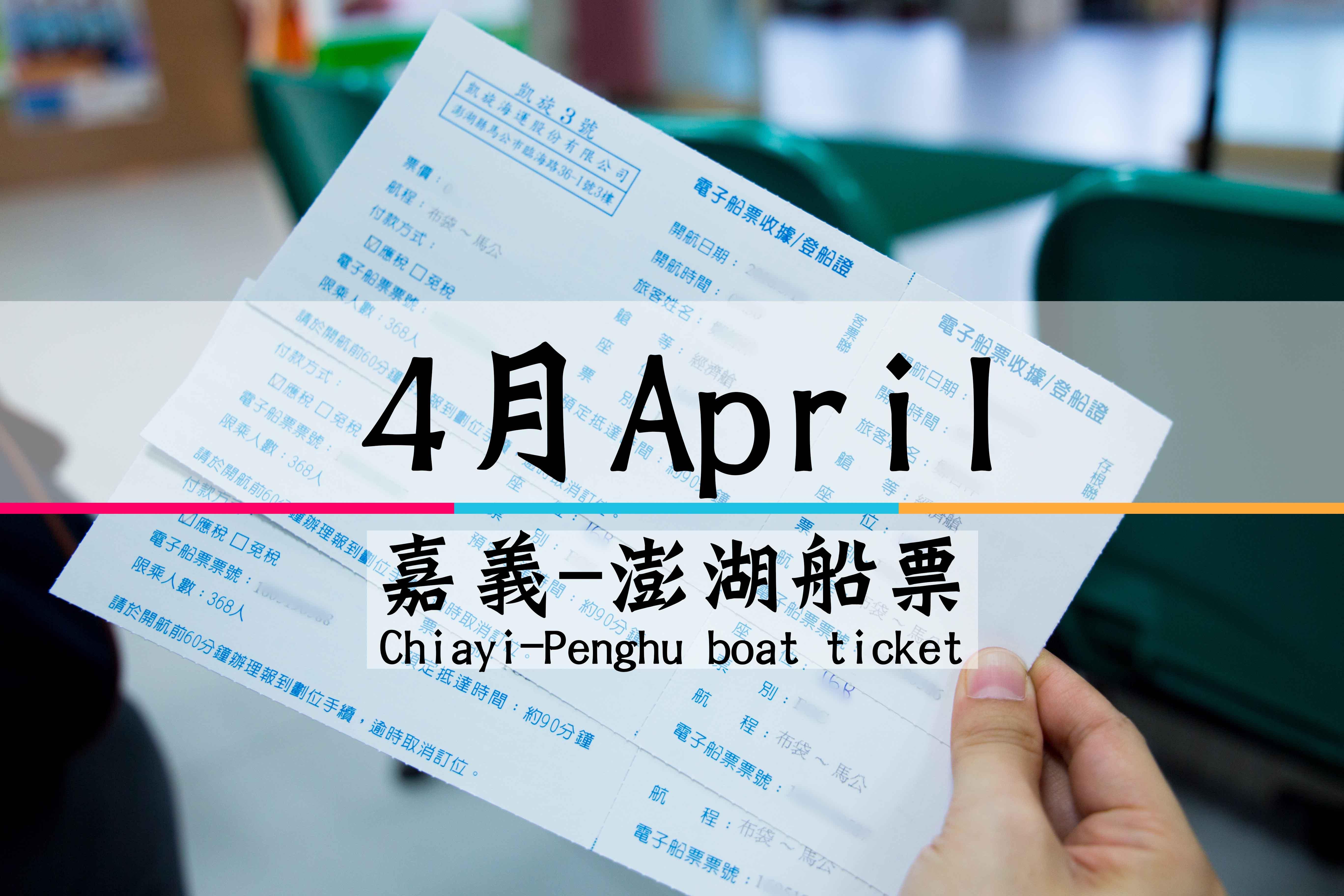4月澎湖交通船票