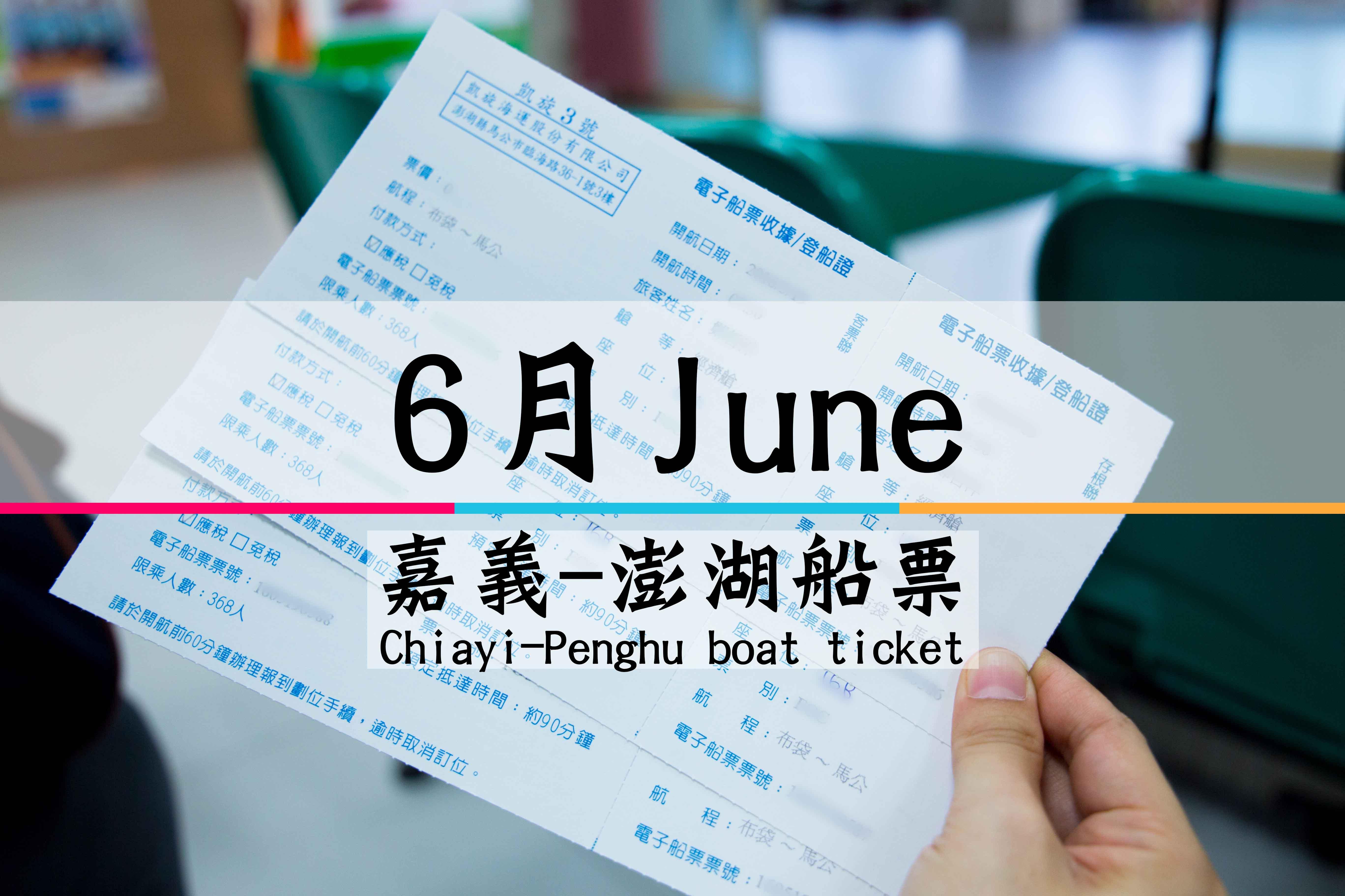 6月澎湖交通船票