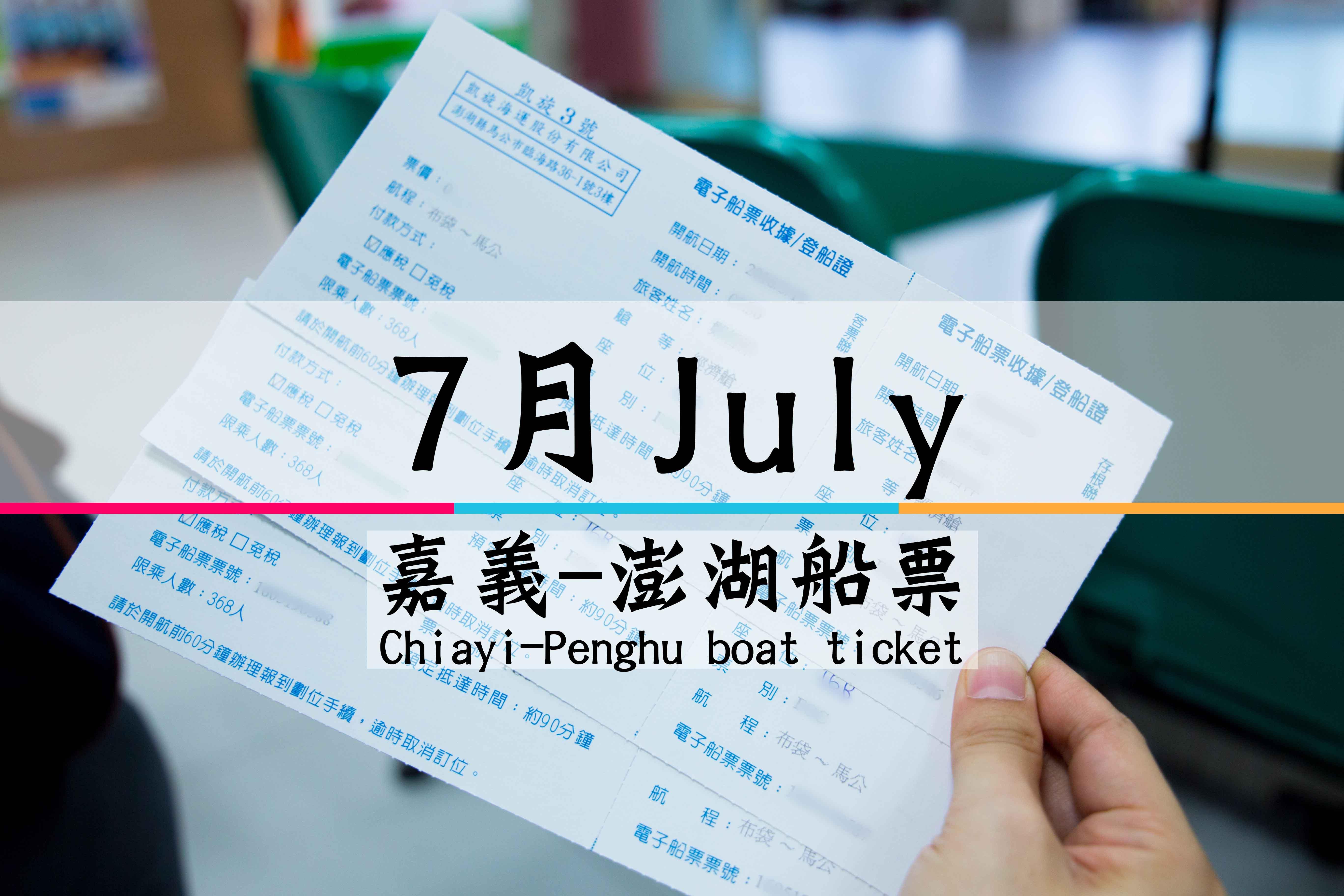 7月澎湖交通船票