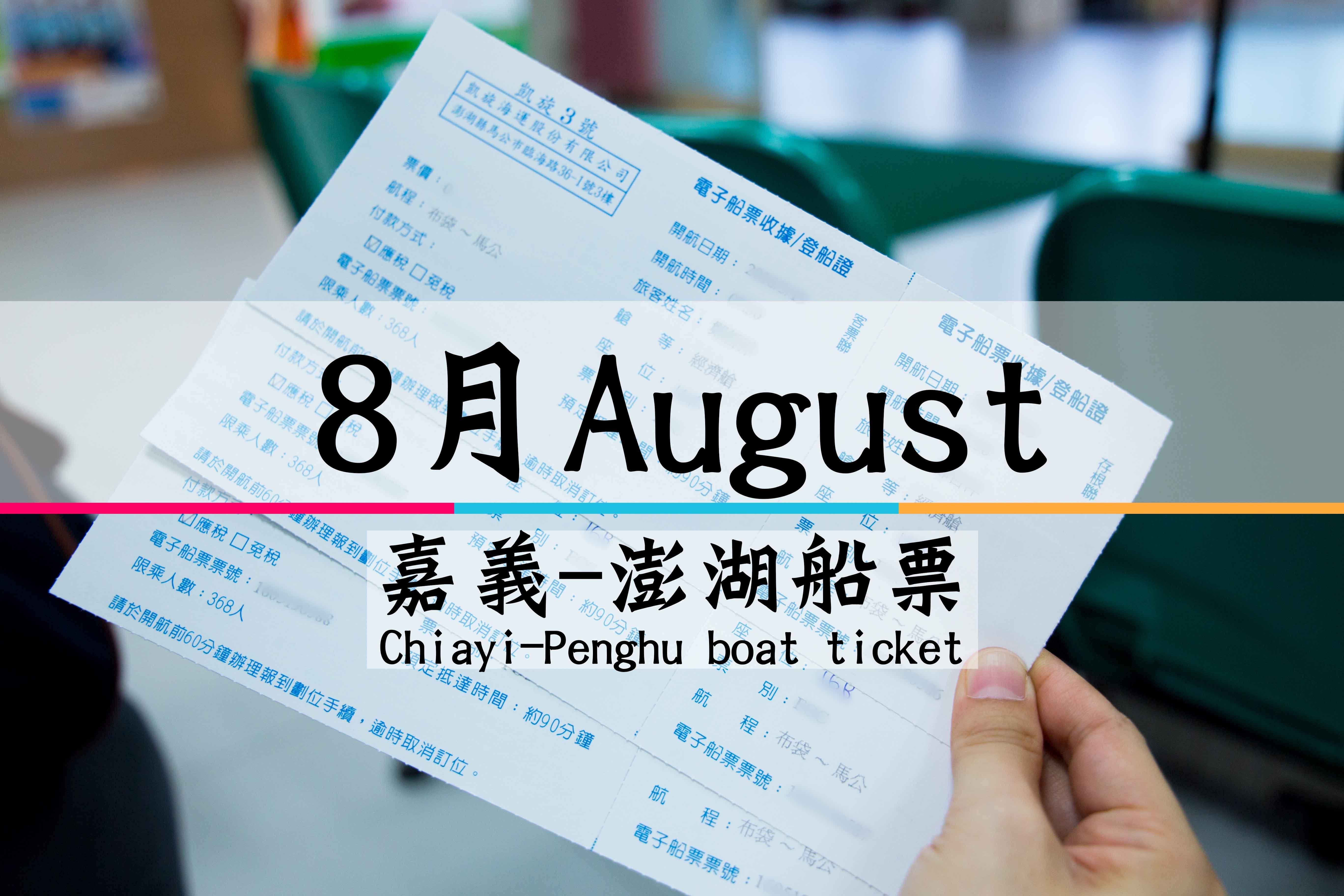 8月澎湖交通船票