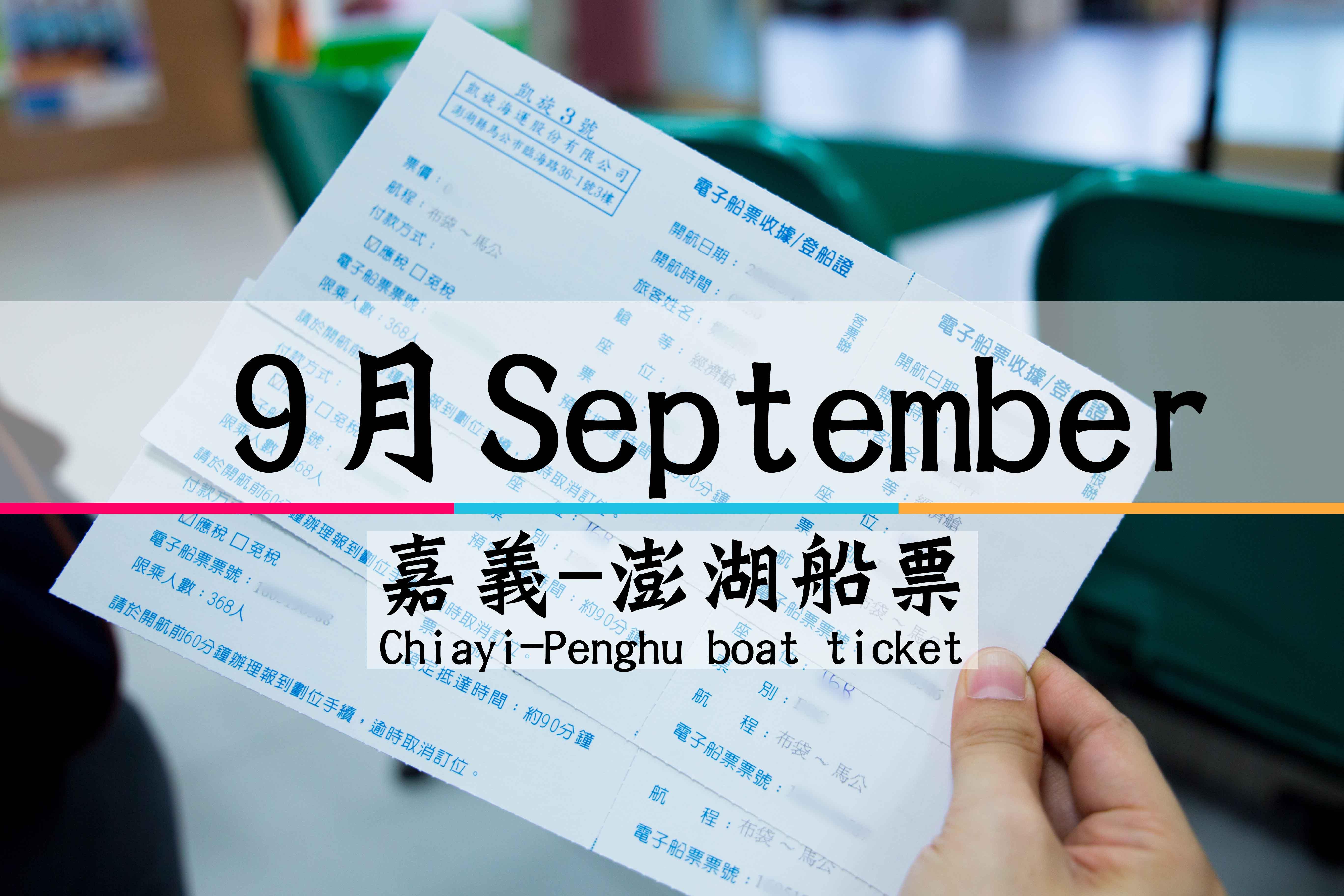 9月澎湖交通船票