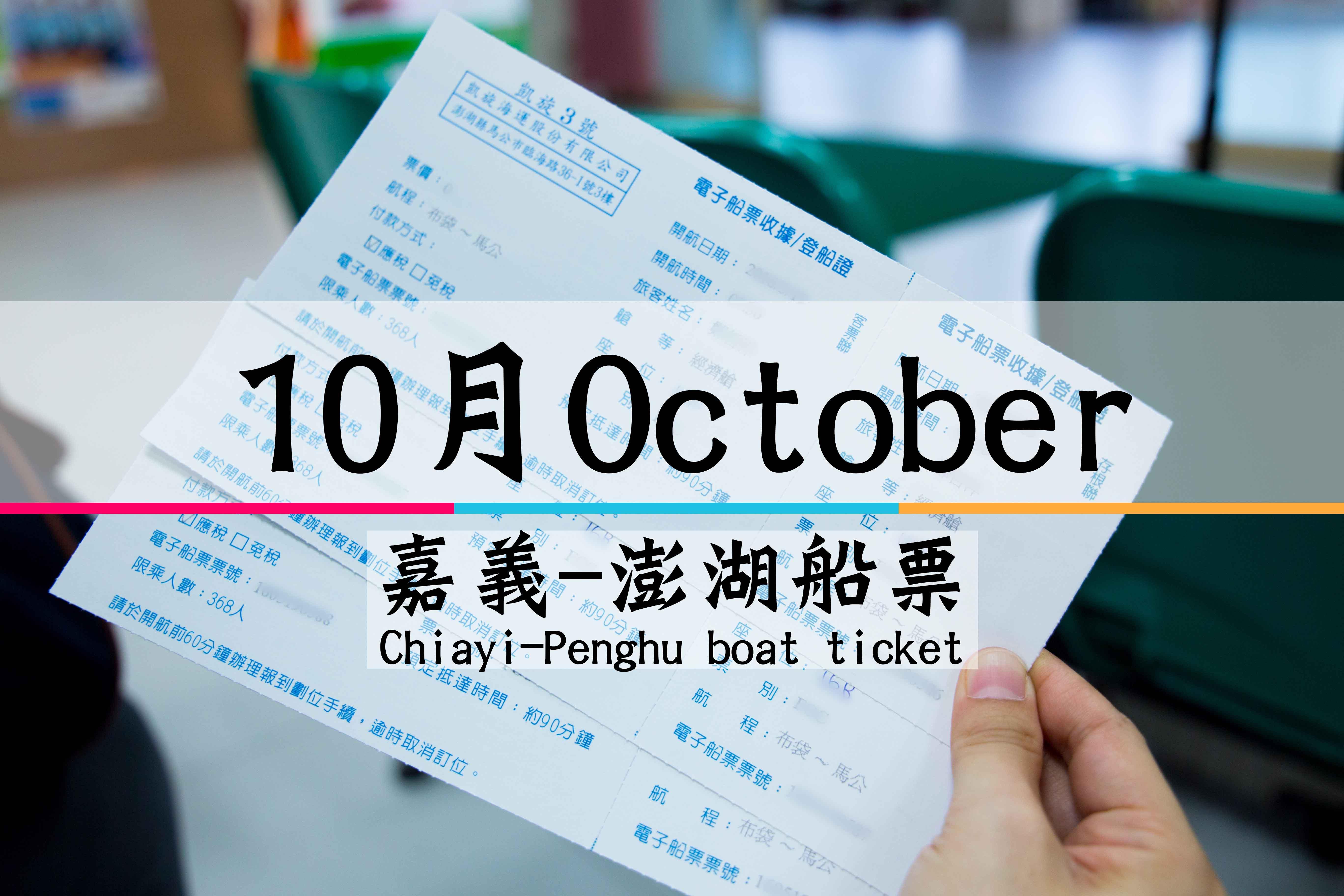 10月澎湖交通船票