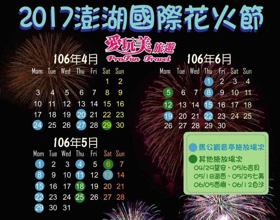 2017澎湖國際海上花火節