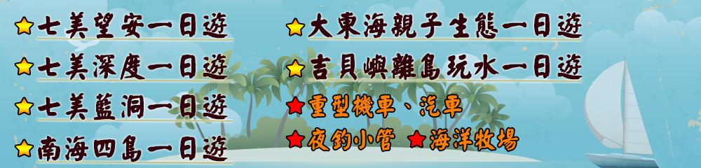 澎湖離島一日遊、夜釣小管、租機車、七美望安、吉貝