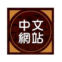 2020南投世界茶業博覽會中文網