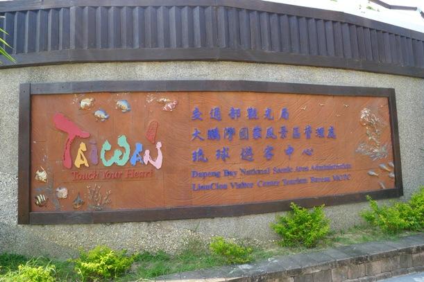 琉球遊客中心
