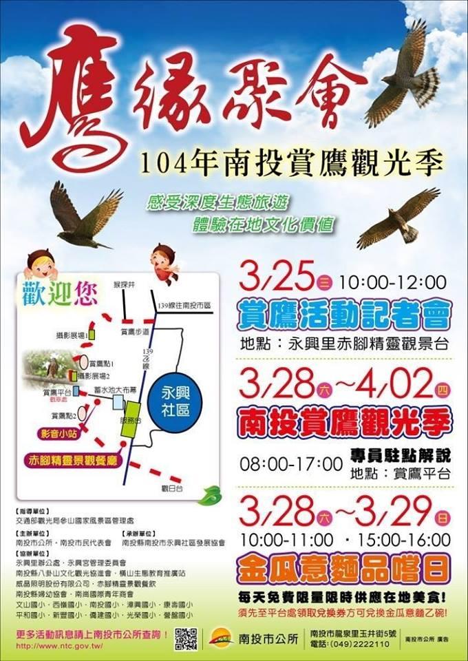 2015鷹緣聚會-南投賞鷹觀光季