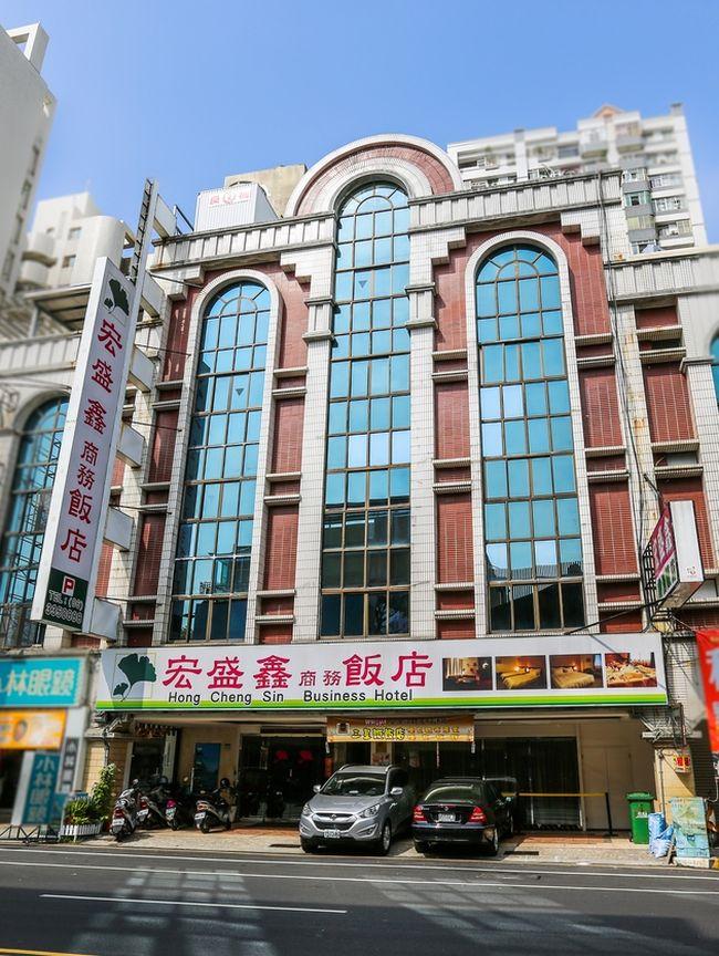 宏盛鑫商務飯店