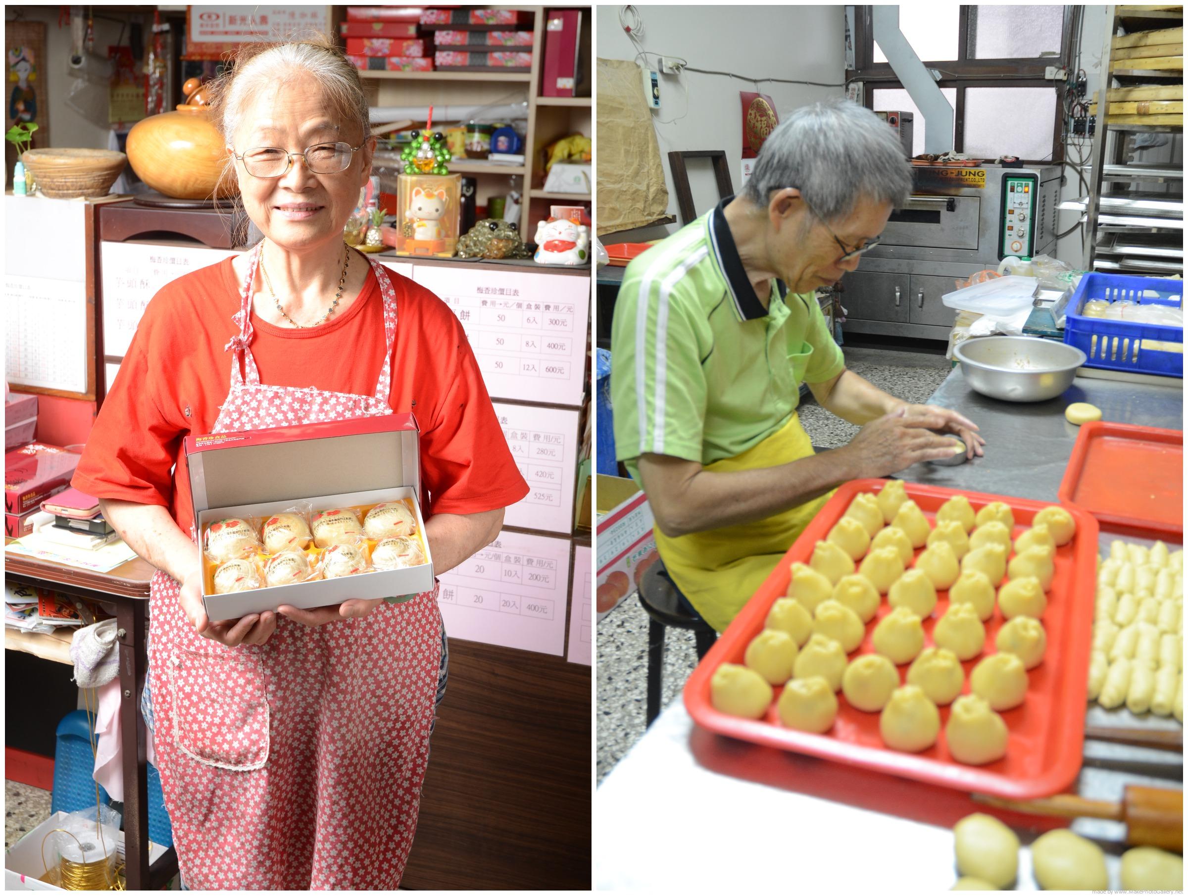 梅香珍餅鋪