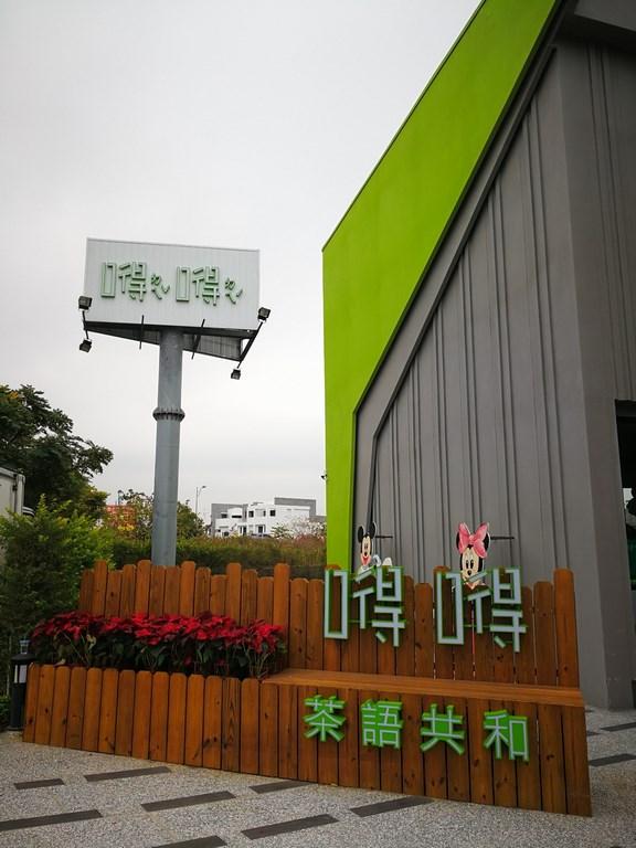 嘚嘚茶語共和複合式餐飲(員林旗艦館)