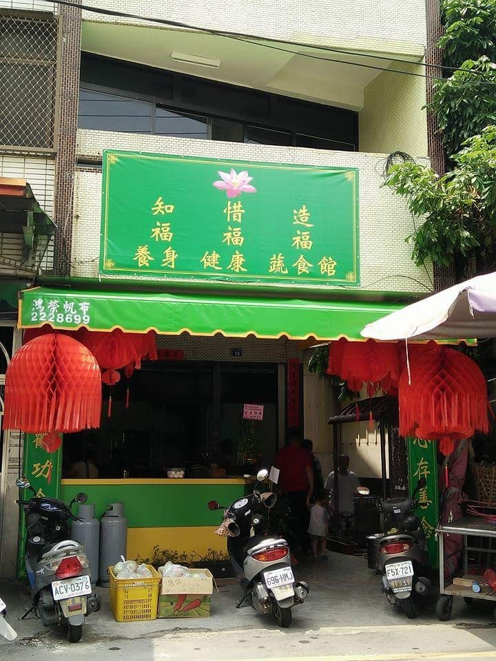 知福、惜福、造福 養身健康蔬食館