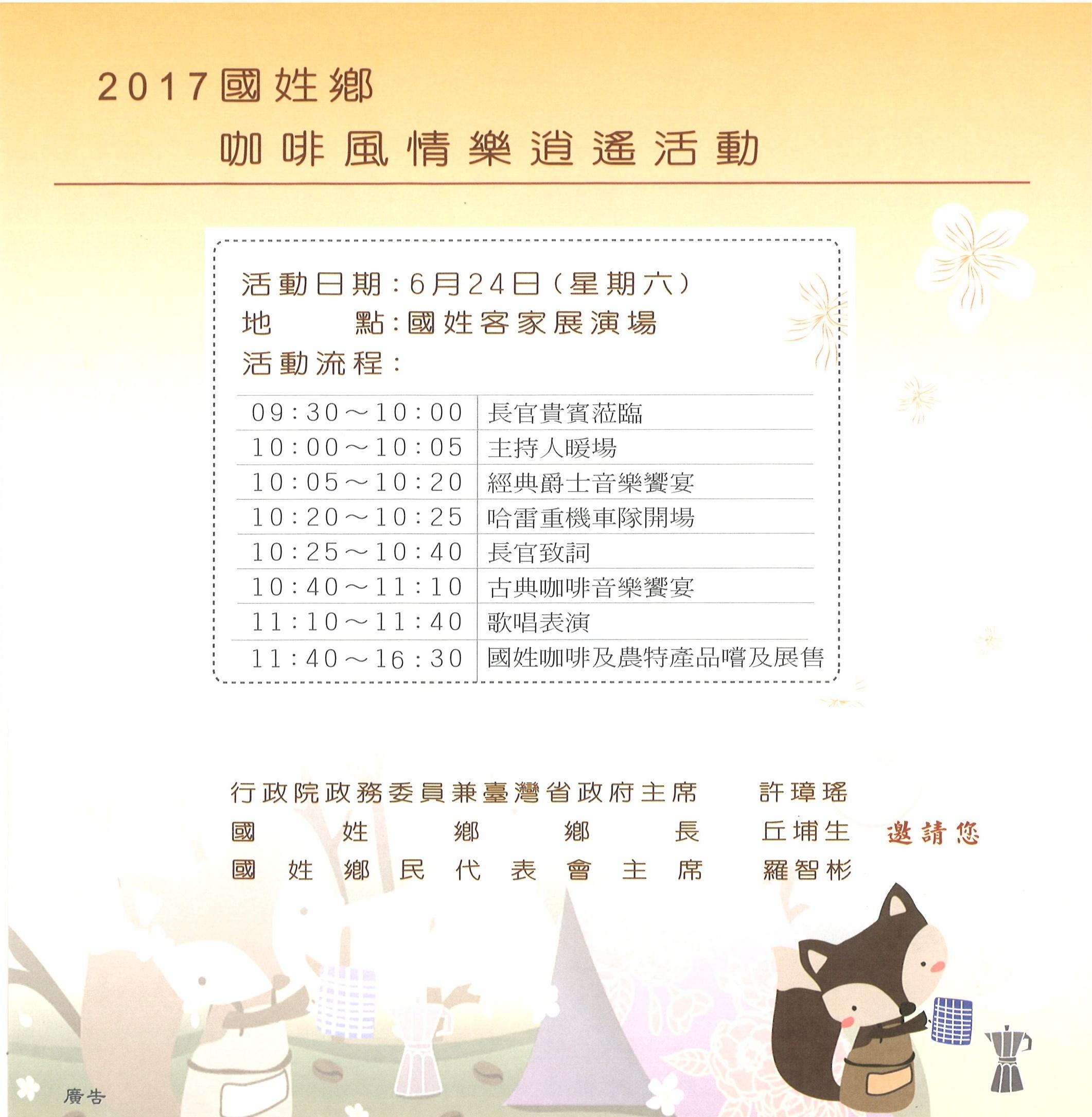 2017國姓鄉咖啡風情樂逍遙活動