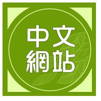 2018南投世界茶業博覽會中文網