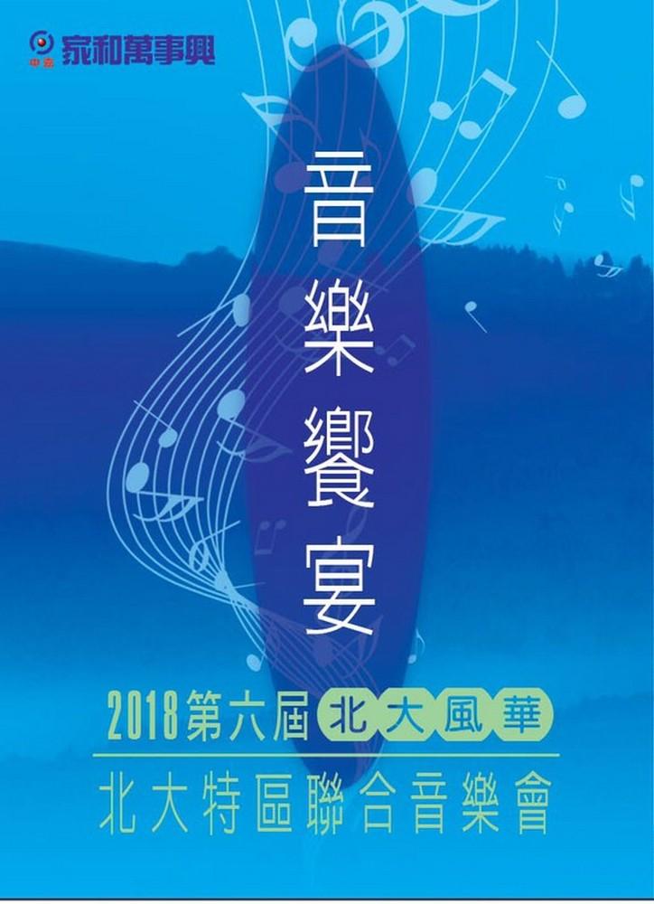 2018第六屆北大風華音樂饗宴海報
