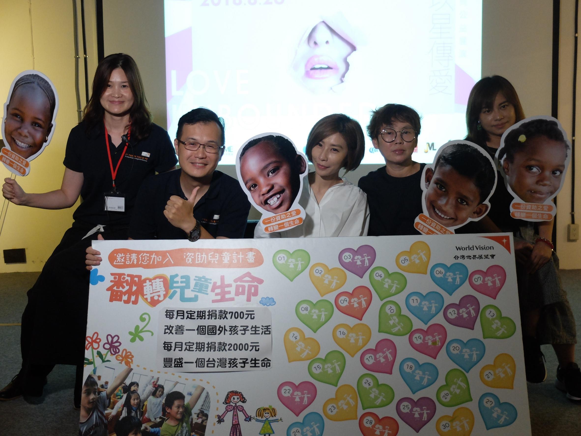 STARS美學文化與台灣世界展望會共同邀請您支持資助兒童計畫