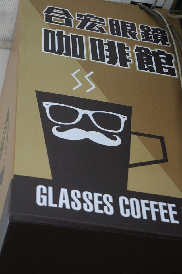 合宏眼鏡咖啡館