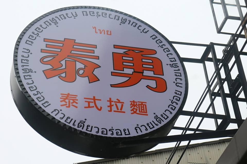 泰勇 泰式拉麵