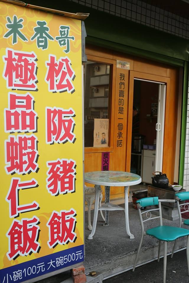 米香哥 蝦仁飯