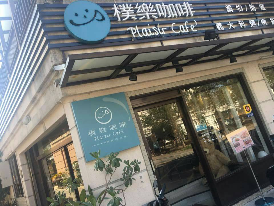 樸樂咖啡 草屯新富店