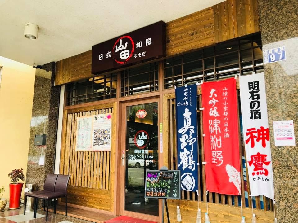 山田日式和風料理