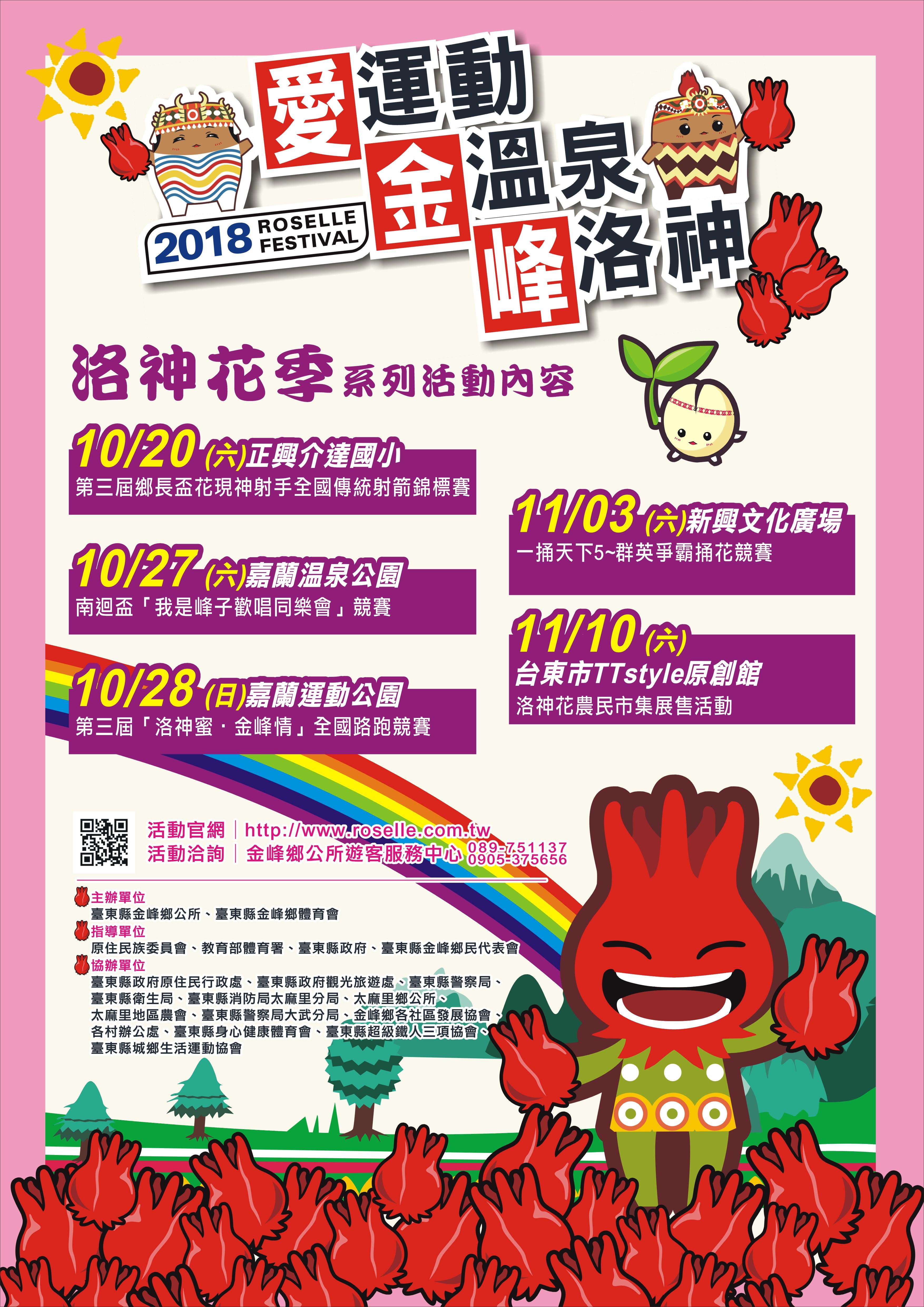 2018「百步之鄉」金峰鄉洛神花季