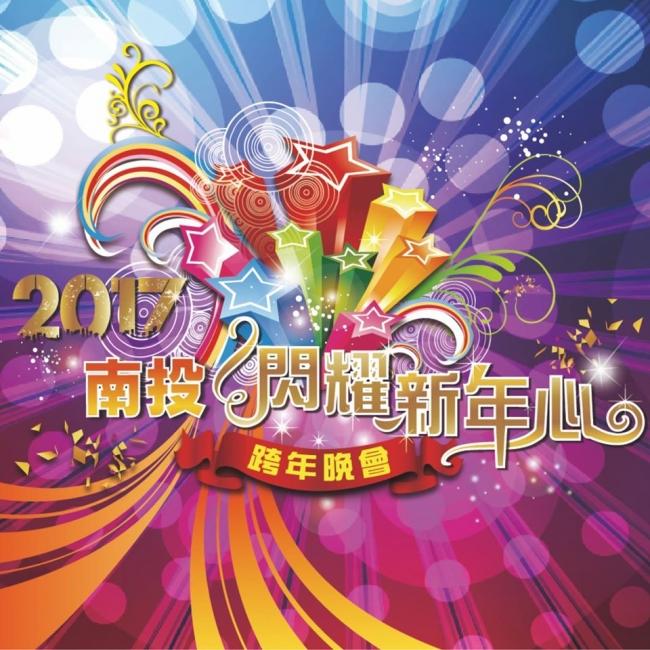 2018全台跨年晚會活動網(演唱會)