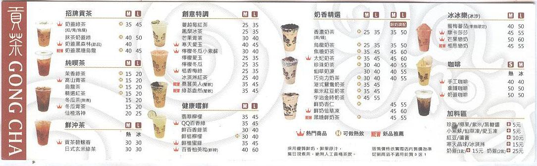 貢茶menu Club