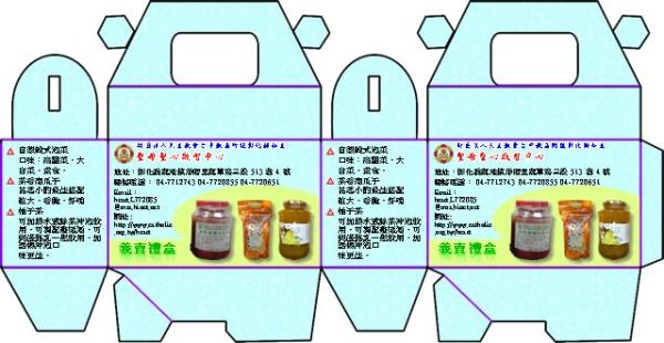 纸盒结构的设计图(第三版本)
