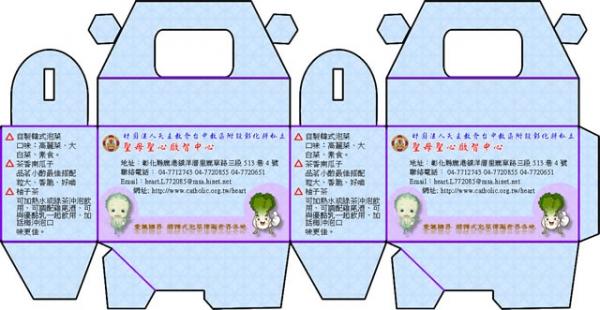 纸盒结构的设计图(第四版本)