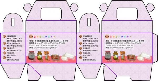 纸盒结构的设计图(第一版本)