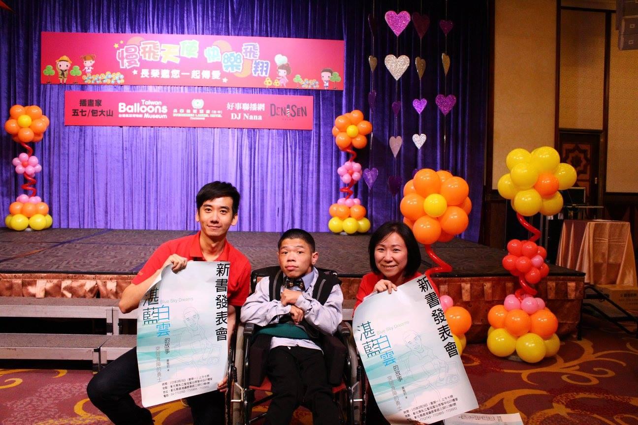 四年後,再次回到「長榮桂冠酒店(台中)」參加兒童節活動