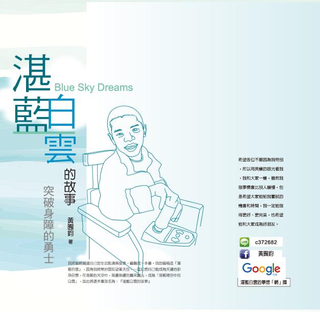 「湛藍白雲的故事」新書