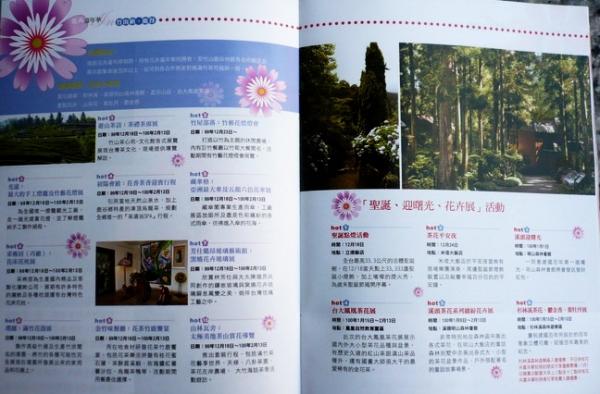 2010南投花卉嘉年華—滿竹茶花藝享世界系列活動