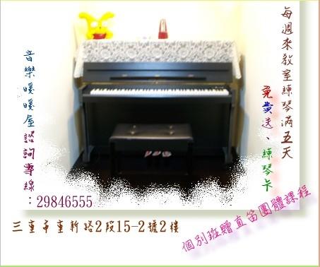 暖暖电子琴琴谱